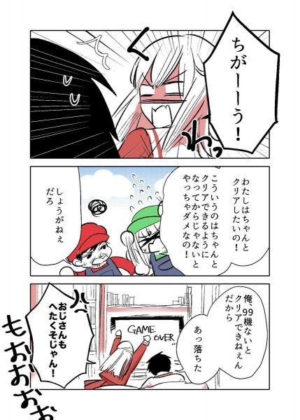 『おじさんが女子●生に悪いことを教える漫画』続編2