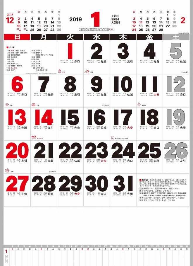 トーダンが販売している2019年のカレンダー。中央上部分に「平成31 昭和94 大正108」と表記があります