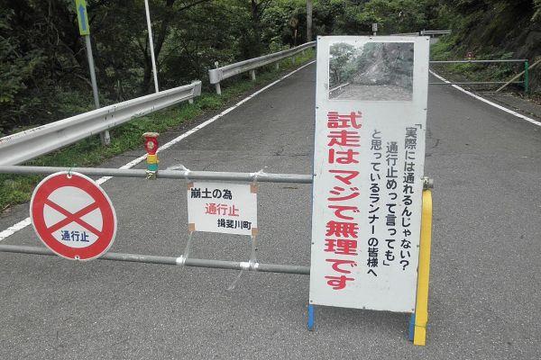 いびがわマラソンの試走で訪れた人への注意喚起のために設置された看板