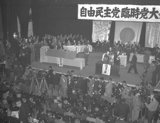 自民党発足後、初の総裁を決める臨時党大会が1956年4月に開かれた。今と同じ無記名投票で、鳩山一郎首相が圧倒的多数で選ばれた=東京都千代田区の日比谷公会堂