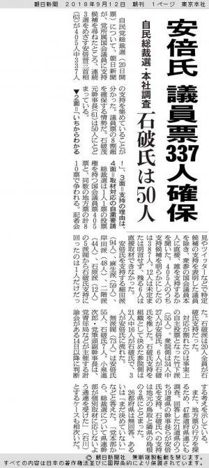 議員票の動向を伝える2018年9月12日朝刊(東京本社版)の朝日新聞紙面