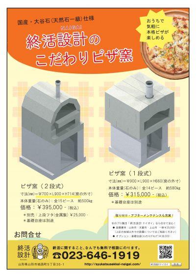 ピザ窯は2段式と1段式があります