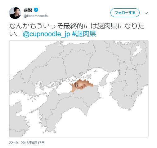 要潤さんのツイッターアカウントから投稿された謎肉に関するコラージュ画像