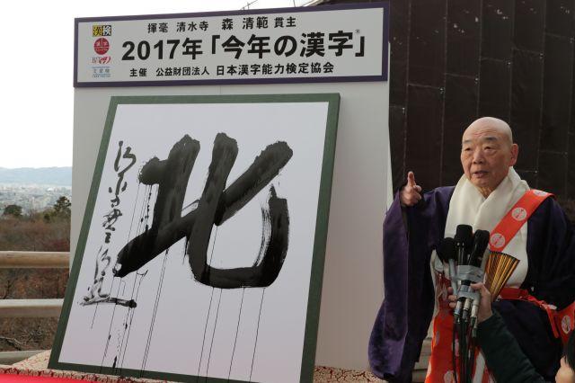 2017年の「今年の漢字」=京都市東山区