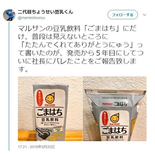 話題になった「ちょうせい豆乳くん」のツイート