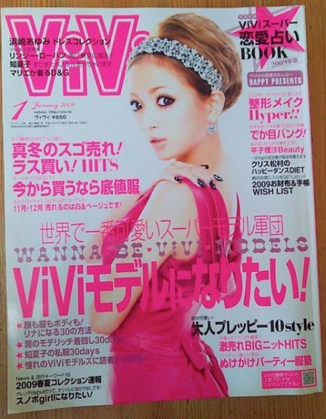 2009年1月号のViViの表紙