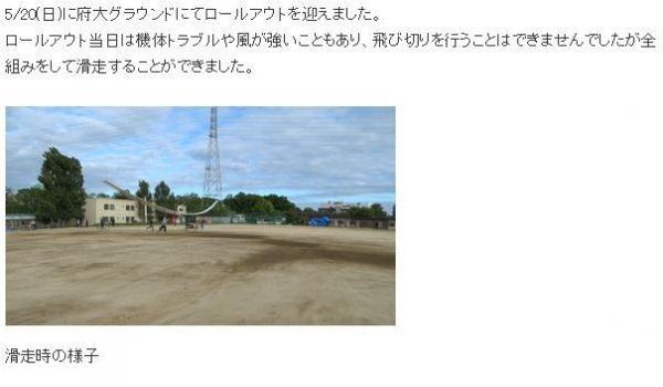 ロールアウトしたことを伝える「堺・風車の会」のブログ