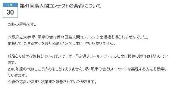 鳥人間コンテストの落選を伝える「堺・風車の会」のブログ