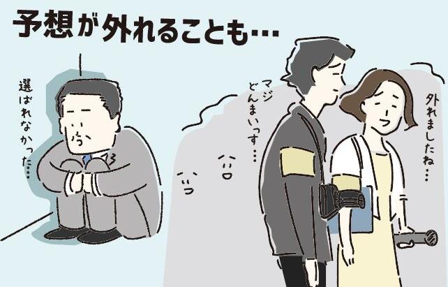 イラスト・逸見恒沙子