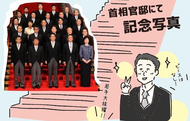 写真は初閣議を終え、記念撮影に納まる第3次安倍・第3次改造内閣の閣僚たち=2017年8月3日午後、首相官邸、イラスト・逸見恒沙子