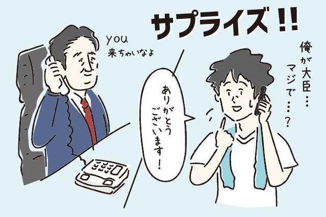 大臣のメンバーチェンジ「組閣」時にはサプライズな「首相コール」も……=イラスト・逸見恒沙子