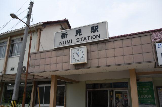11時前、新見駅に到着した