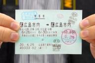 「広島市内→広島市内」と印字された切符