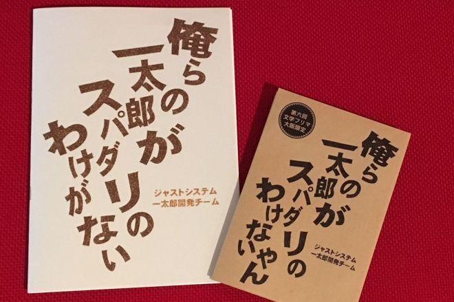 一太郎の開発秘話がつづられた「短編小説」