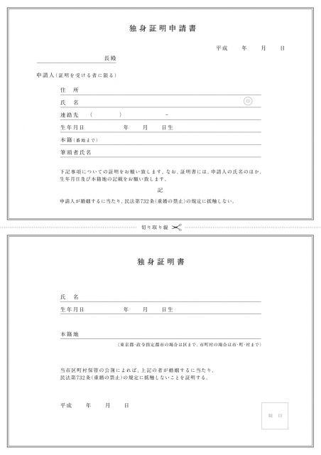 独身証明書申請書