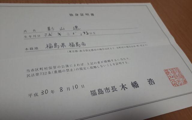 返送されてきた独身証明書