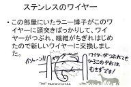 飼育員が手作りしたゾウの部屋の説明書き
