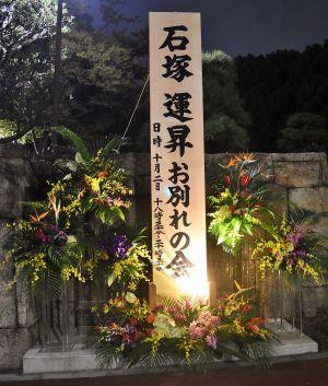 青山葬儀所で開かれた石塚運昇さんのお別れの会