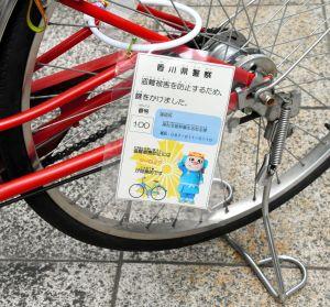「おせっカギ作戦」で使うワイヤロック。「盗難被害を防止するため、鍵をかけました」と書かれた札が付いている=高松市番町