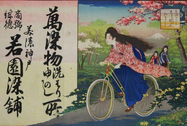 明治期に製作された広告。自転車に乗るはかま姿の女性が描かれている。