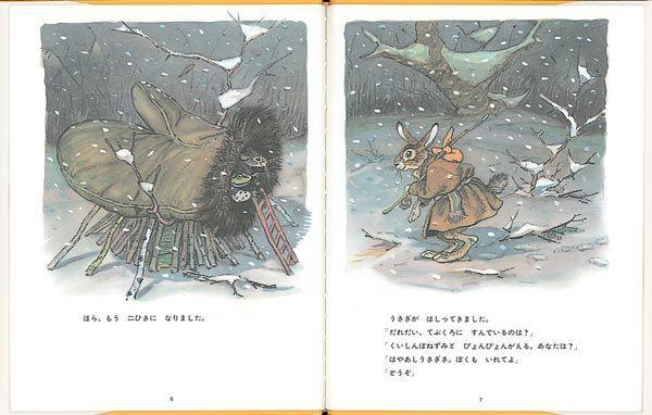 絵本「てぶくろ」(エウゲーニー・M・ラチョフ 絵 / 内田 莉莎子 訳)=福音館書店提供