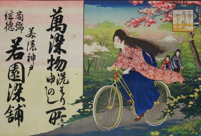 明治期に製作された染物屋のチラシ。長髪をなびかせ、自転車で疾走する乙女の姿が描かれている。