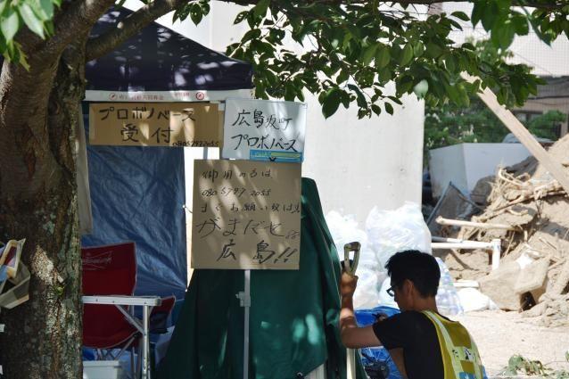 「ロハス南阿蘇たすけあい」も西日本豪雨の被災地で復旧支援に入った