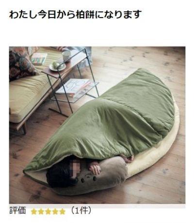 柏餅風!円形布団&あんこくんクッションセット