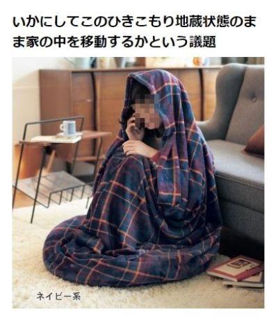 こもれる毛布付きのあぐらクッション