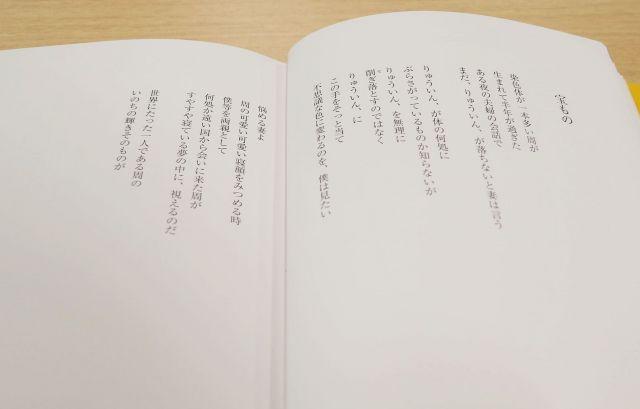詩集の「宝もの」のページ