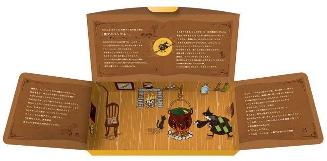 パッケージの中には物語が書かれています