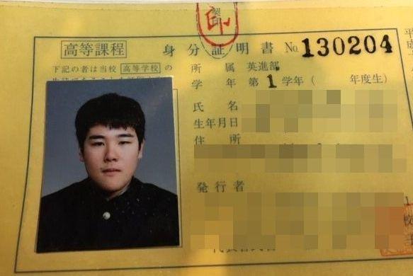 上野さんの高校時代の学生証=上野さん提供(画像の一部を加工しています)