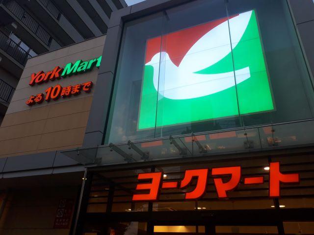 ヨークマート東砂店=東京都江東区