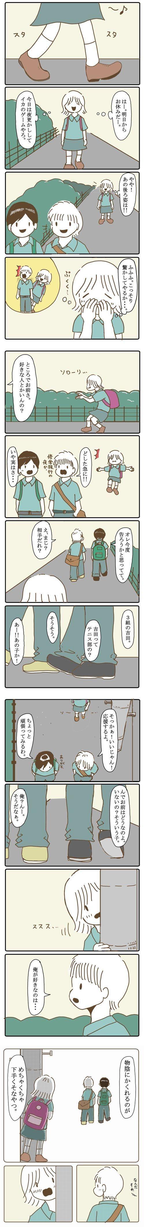 金曜日に投稿された漫画