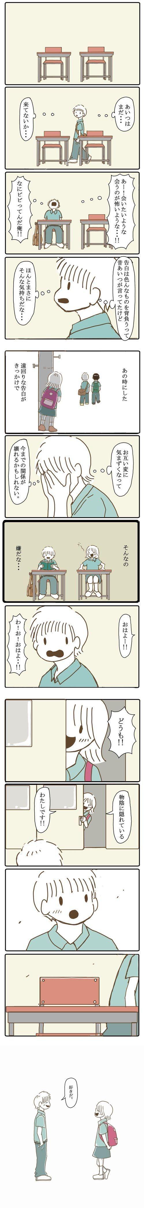 月曜日に投稿された漫画