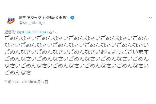「ごめんなさい」が大量に並んだ花王のツイート