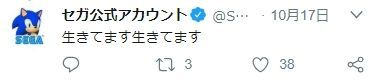 うまいことフォローするセガのツイート