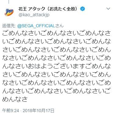 セガに謝罪する花王のツイート