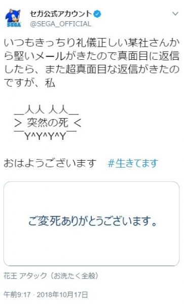 誤変換をめぐるセガのツイート