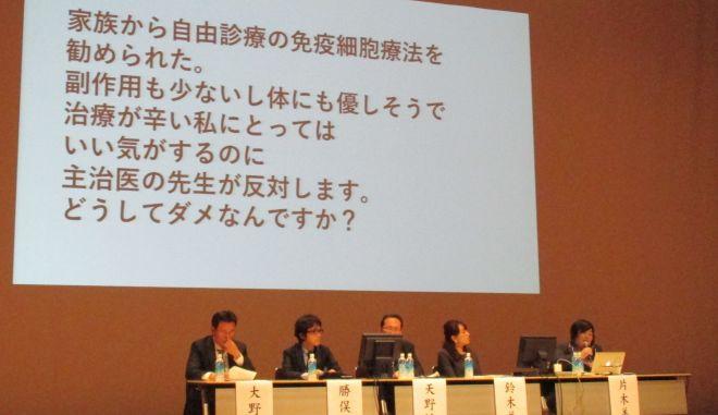 日本臨床薬理学会が2017年12月に開いた市民公開講座。自由診療による免疫療法について議論した=横浜市