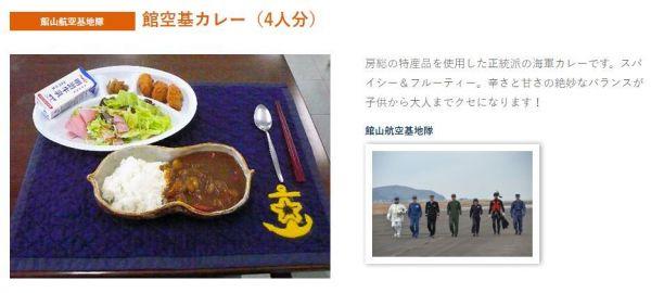 館山航空基地隊の館空基カレー