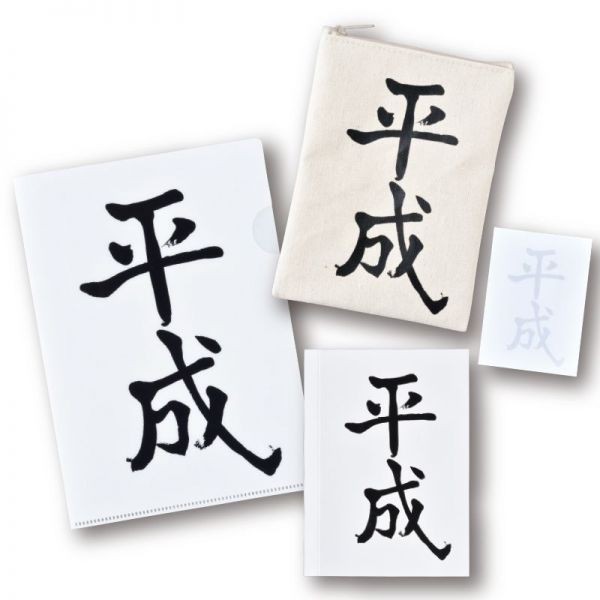宝島社が発売した「平成」文具セット