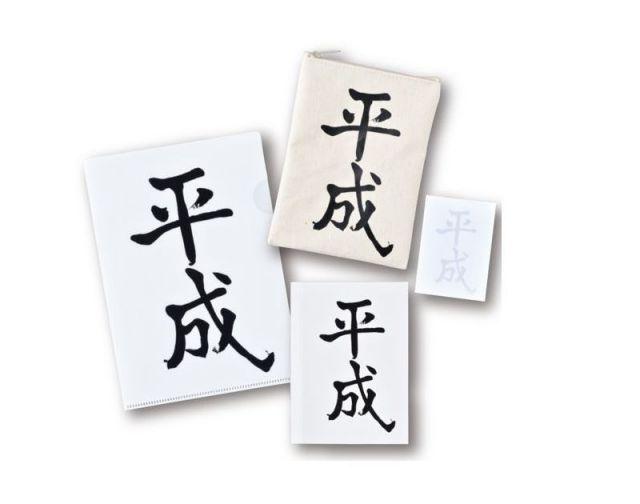 「平成」の文字があしらわれた文具4点セット