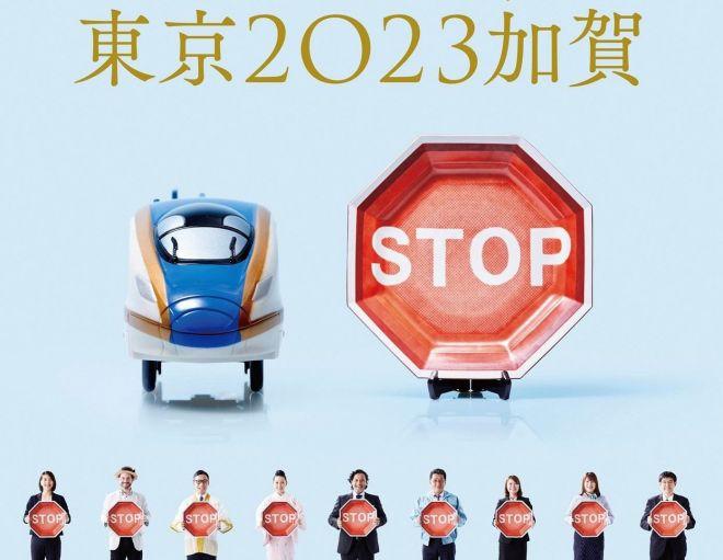 「東京2023加賀プロジェクト」。北陸新幹線(左)と九谷焼で作った「STOP皿」=石川県加賀市提供