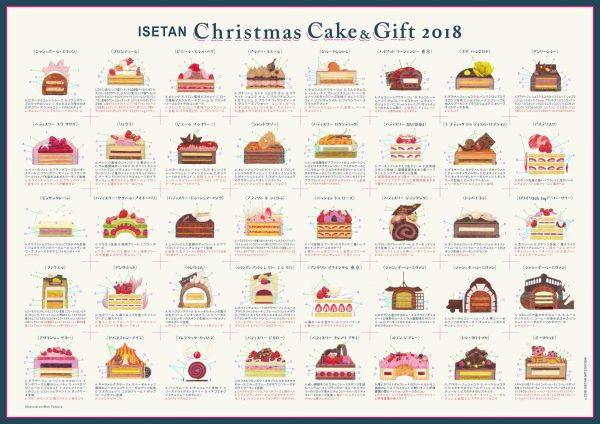 特設ページからダウンロード可能なケーキ断面図のカタログ。ケーキは全40種類