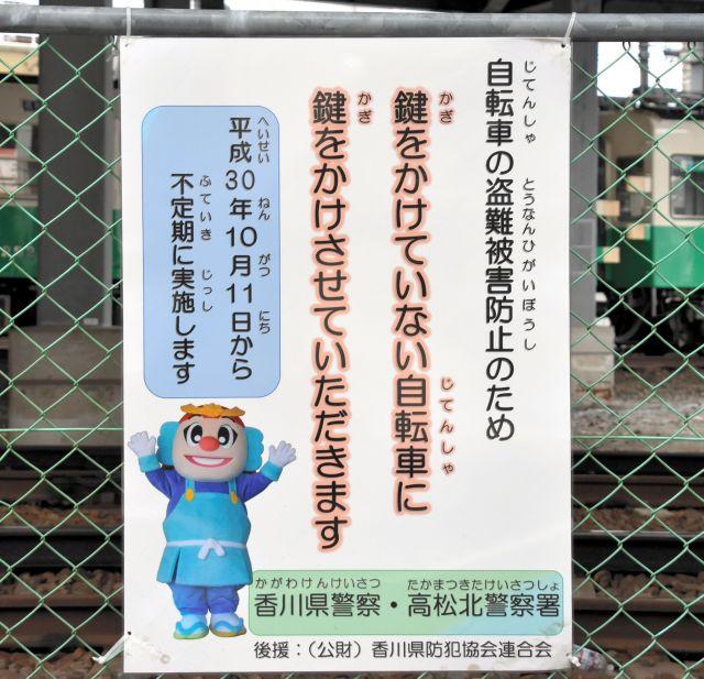 県警が駐輪場に設置した「おせっカギ作戦」の看板=高松市常磐町