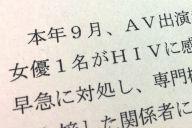 業界に波紋を広げたAV女優の「HIV感染」を公表した文書