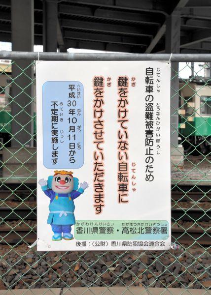 香川県警が駐輪場に設置した「おせっカギ作戦」の看板=高松市常磐町