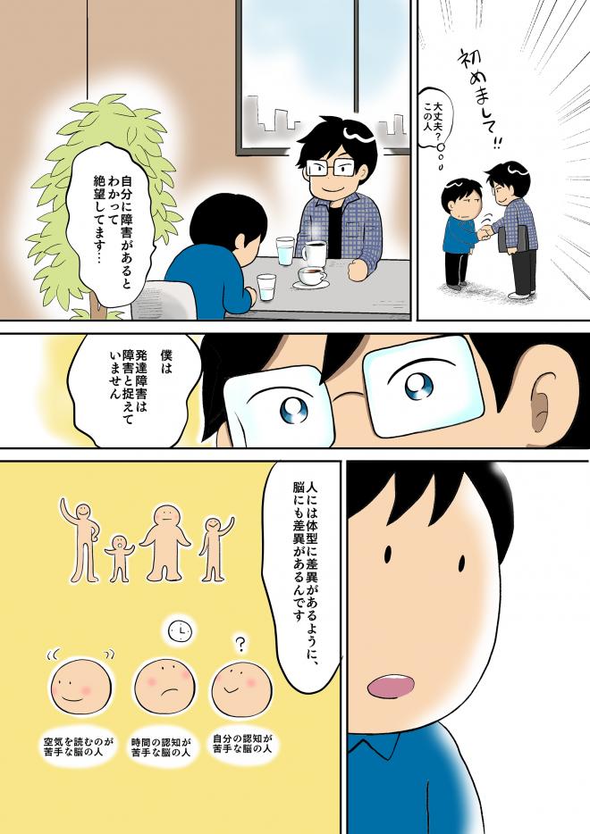 マーブルあやこさんのマンガ「発達障害実録漫画〜フカタケさんの場合〜」