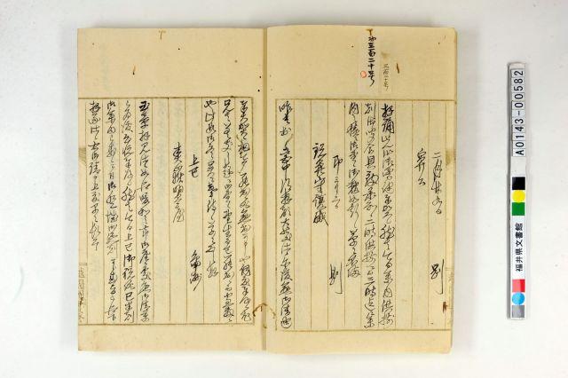 慶喜から春嶽への手紙。宛名には「鼻」の字が2通で登場する=福井市立郷土歴史博物館所蔵